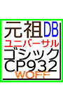 AF―ユニバーサルビューDB(woff版)