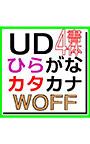 AF―ユニバーサルビューひら4書体セット(woff版)