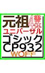 AF―ユニバーサルビュー4書体セット(woff版)