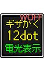 ガラケー文字みたいな「AF―ギザかく12dot」WOFF版