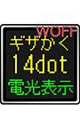 マイコン時代みたいな「AF―ギザかく14dot」WOFF版