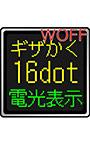 レシート印字みたいな「AF―ギザかく16dot」WOFF版