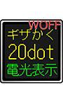 ワープロ印字みたいな「AF―ギザかく20dot」WOFF版
