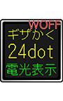 鉄道発車標みたいな「AF―ギザかく24dot」WOFF版