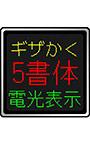 AF―ギザかく ビットマップフォント風TTF5書体セット