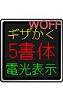 AF-ギザかく ビットマップフォント風5書体セットWOFF版