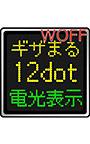 ガラケー文字みたいな「AF―ギザまる12dot」WOFF版