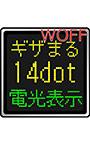 マイコン時代みたいな「AF―ギザまる14dot」WOFF版