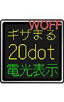ワープロ印字みたいな「AF―ギザまる20dot」WOFF版