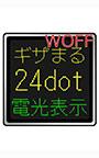 鉄道発車標みたいな「AF―ギザまる24dot」WOFF版
