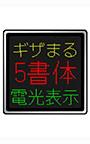 AF―ギザまる ビットマップフォント風TTF5書体セット