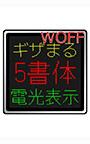 AF-ギザまる ビットマップフォント風5書体セットWOFF版