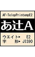 テロップ専用和文フォント AF―テロッププランタン