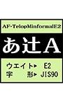 テロップ専用和文フォント AF―テロップミンフォーマル