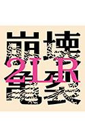 太明朝クラック2書体セット クラック左/右