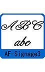 AF―Signage3 デジタルサイネージ