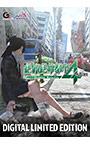 絶体絶命都市4Plus ―Summer Memories―デジタル限定版