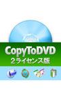 CopyToDVD 4 【2ライセンス版】