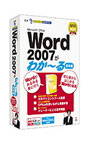 Microsoft Office Word 2007がわか〜る(標準編)