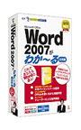 Microsoft Office Word 2007がわか〜る(応用編)