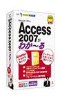 Microsoft Office Access 2007がわか〜る