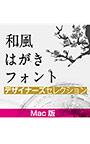 【美書体】和風はがきフォント [mac版]| 収録書体数50 フリーフォント 年賀状 ハガキ ポスター チラシ メニュー 資料 web製作 和風デザイン