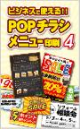 ビジネスで使えるPOP・チラシ・メニュー印刷4 DL版