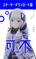 音楽的同位体 可不(KAFU) スターター ダウンロード版