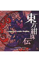 東方紺珠伝 〜 Legacy of Lunatic Kingdom