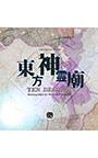 東方神霊廟 〜 Ten Desires