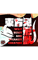 東方鬼形獣 〜 Wily Beast and Weakest Creature.