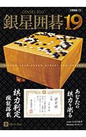 銀星囲碁19
