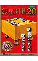 銀星囲碁20