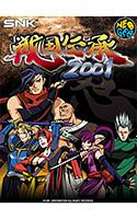 戦国伝承2001