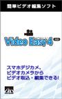 Video Easy 4 HD ダウンロード版
