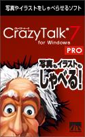 CrazyTalk 7 PRO ダウンロード版