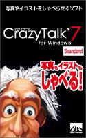 CrazyTalk 7 Standard ダウンロード版