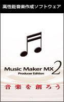 Music Maker MX2 ダウンロード版