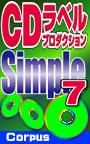 CDラベルプロダクションSimple7 ダウンロード版