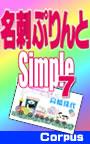 名刺ぷりんとSimple7 ダウンロード版