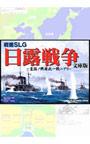 日露戦争 文庫版 DL