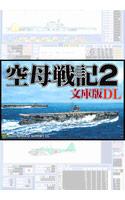 空母戦記2 文庫版 DL