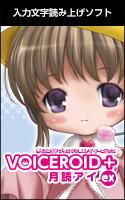 VOICEROID+ 月読アイ EX ダウンロード版