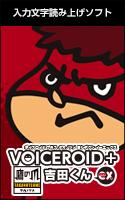 VOICEROID+ 鷹の爪 吉田くん EX ダウンロード版