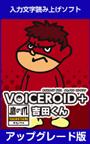 VOICEROID+ 鷹の爪 吉田くん アップグレード版