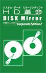 HD革命/DISKMirror Corporate Edition2 ダウンロード版