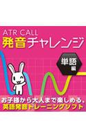 ATR CALL 発音チャレンジ 単語編