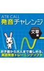 ATR CALL 発音チャレンジ 文章編