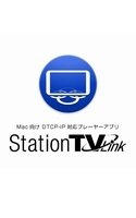 Mac向け DTCP-IPプレーヤーアプリ StationTV Link