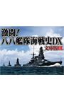 激闘!八八艦隊海戦史DX 文庫版DL